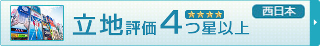立地評価4つ星以上(西日本)