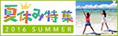 夏休み特集 2016