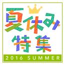 夏休み特集