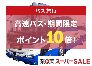楽天スーパーSALE 高速バスがポイント10倍!