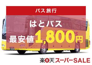 楽天スーパーSALE 観光バスがポイント10倍!