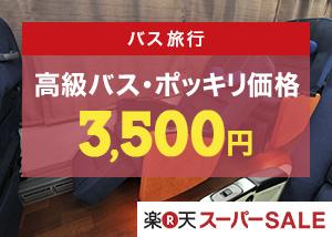 楽天スーパーSALE 高級バスが3,500円ポッキリ!