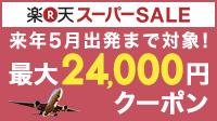 楽天スーパーSALE開催中!