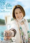 2009.04 Vol.2 海と戯れ