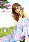 2009.06 Vol.3 大人の休日
