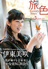 2009.10 Vol.5 豊かな実りに出会う