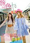 2010.02 Vol.7 春の女子旅