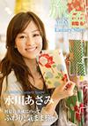 2010.04 Vol.8 ふわり、気まま旅