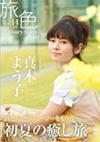 2011.04 Vol.14 初夏の癒し旅