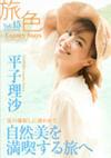 2011.06 Vol.15 自然美を満喫する旅へ