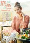 2011.08 Vol.1 美食と癒しの秋旅へ