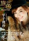 2011.10 Vol.2 ココロ和む冬の旅