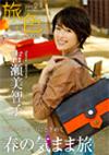 2012.02 Vol.4 春の気まま旅