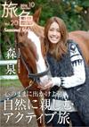 2014.10 vol.20 自然に親しむアクティブ旅