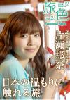 2014.10 vol.21 日本の温もりに触れる旅