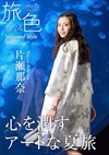 2015. 06 vol. 24 心を潤すアートな夏旅