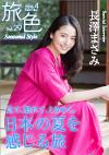 2016. 04 Vol. 29 日本の夏を感じる旅
