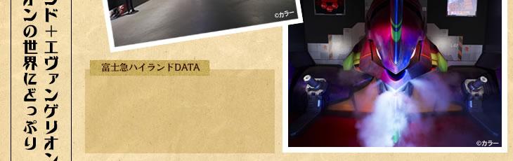 特撮のエッセンス満載! ヱヴァンゲリヲン:ワールドアトラクションで、迫力満点のリアルエヴァに遭遇!!