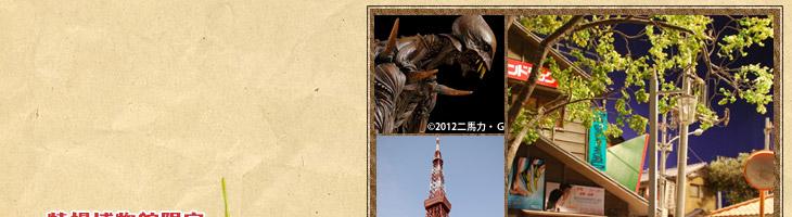 特撮博物館限定 巨神兵カプセル フィギュアも販売!