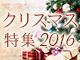 2016�N �N���X�}�X���W
