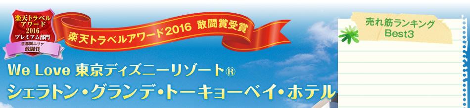 W Love 東京ディズニーリゾート(R) シェラトン・グランデ・トーキョーベイ・ホテル