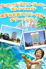 ホテル京阪ユニバーサル・タワー&シティ
