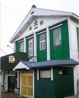 坂田 旅館の詳細