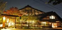 早太郎温泉 和みの湯宿なかやまの詳細