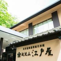 筑波山温泉 筑波山江戸屋の詳細