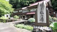 杣温泉旅館の詳細