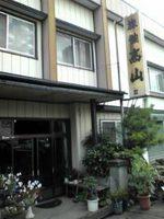 高山旅館の詳細