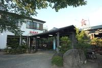 旅館 熔岩温泉の詳細
