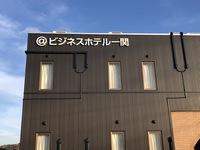 @ビジネスホテル一関