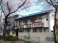 米山旅館の詳細
