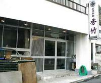 越前玉川温泉 料理旅館 秀竹
