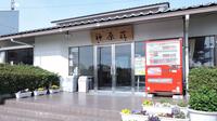 公共の宿 神原荘(こ