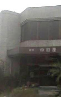 四国屋旅館