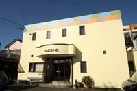 ビジネス 竹野旅館