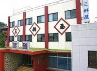旅館 三桝屋の詳細