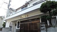 浜屋旅館 <熊本県>