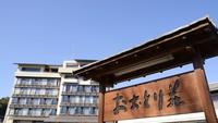 伊豆長岡温泉 おおとり荘の詳細