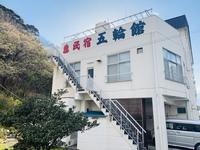 西伊豆 浮島温泉 お宿五輪館の詳細