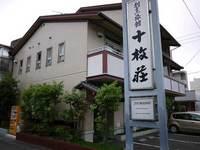 十枚荘 JYUMAISOUの詳細