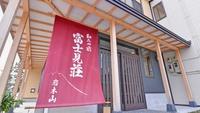 百沢温泉 和みの宿 富士見荘の詳細