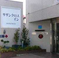 サザンクロスイン松本(旧ハミルトンイン松本)の詳細