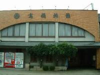 高橋旅館 <秋田県>の詳細