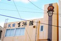 日間賀島 民宿 吉浜荘の詳細