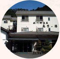 氷川郷麻葉の湯 三河屋旅館の詳細