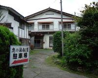 湯の網温泉 鹿の湯松屋の詳細