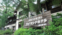 山の家浄山 神鍋ハイランドホテル
